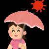 《個人的》二の腕ダイエットしつつ日傘を差す方法