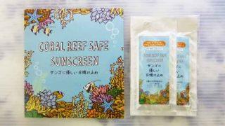 肌のことも、自然のことも。実用性バッチリなサンゴに優しい日焼け止め